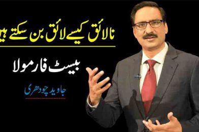 Most People Are Unsuccessful, Why? | Javed Chaudhry